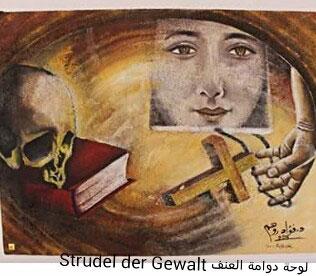 Fouad Rohm – Strudel of violence